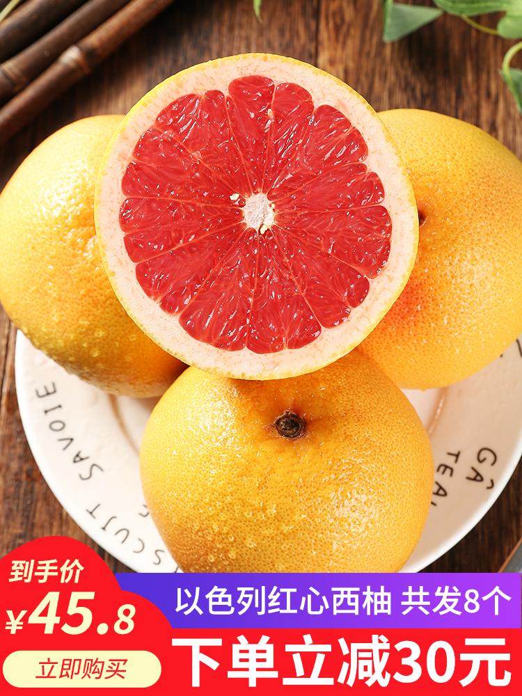 阳山蜜露 以色列西柚包邮新鲜8个孕妇进口水果红心柚子皮薄葡萄柚