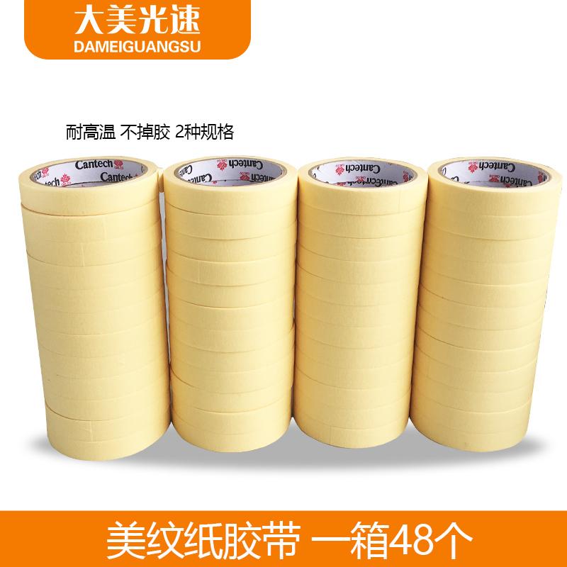 汽车喷漆保护遮蔽纸装潢单面胶耐高温一箱 包邮枫叶美纹纸胶带