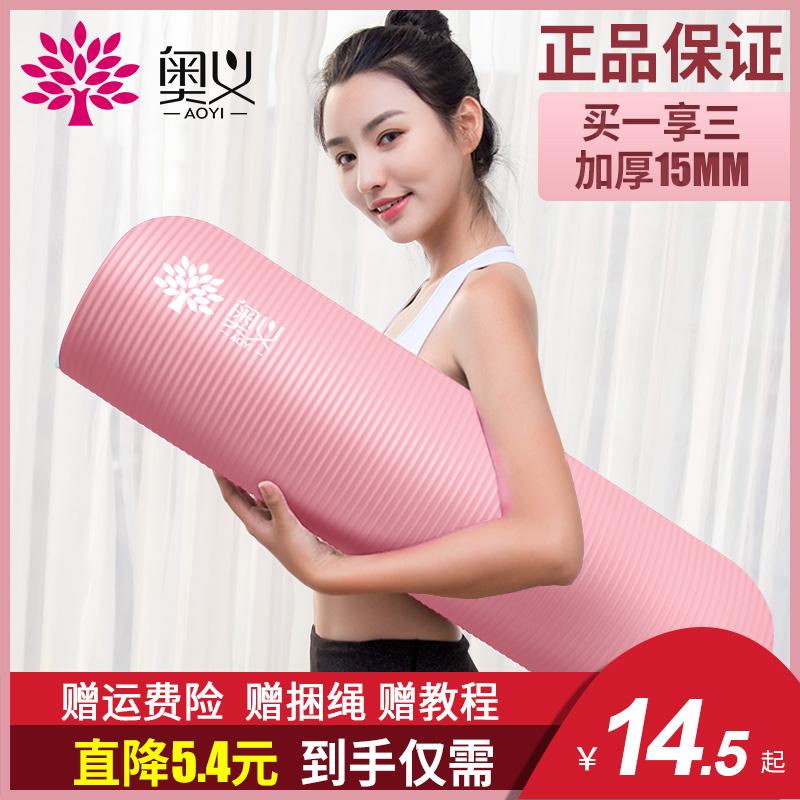 奥义 加宽加厚多功能健身瑜伽垫 183*61*1cm