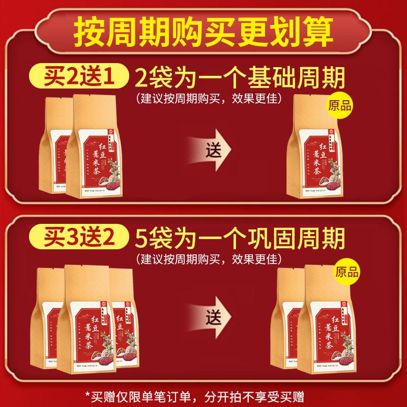 南京同仁堂红豆薏米茶芡实赤小豆薏仁调理养生水果花茶组合正品