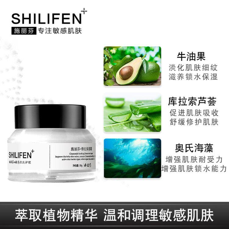 施丽芬修护角质层增厚皮肤红敏感肌肤专用护肤品血丝面霜