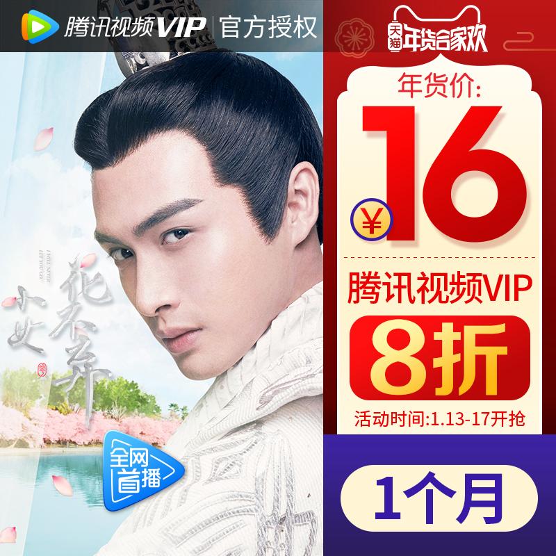 【8折16】腾讯视频VIP会员1个月 腾讯好莱坞视屏vip会员月卡 填QQ