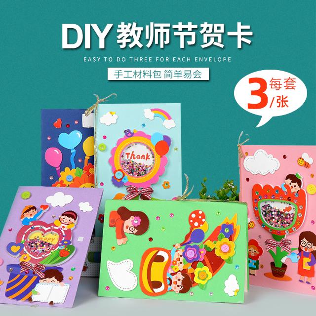 教师节贺卡儿童diy手工制作材料3D幼儿园新款感恩送老师自制礼物