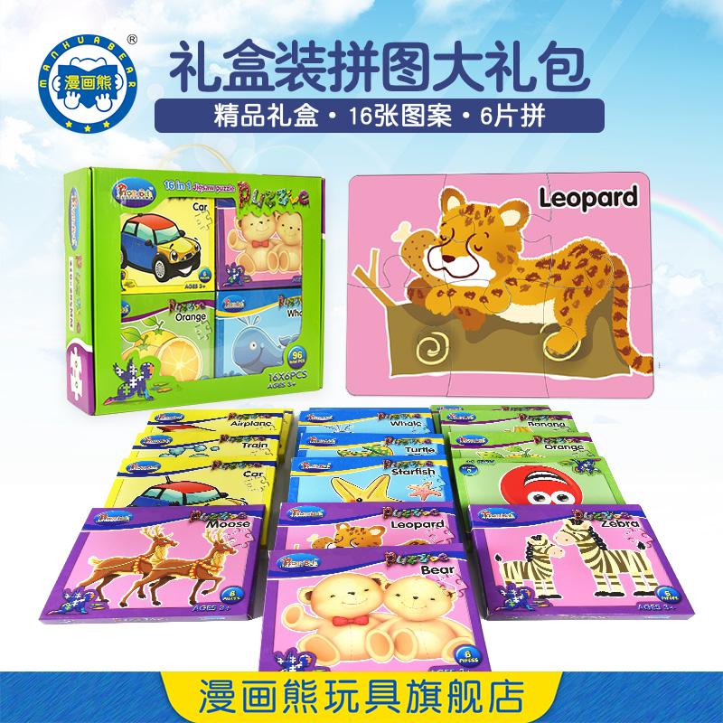 漫画熊儿童3-6岁男孩/女孩加大加厚益智礼盒拼图玩具套装