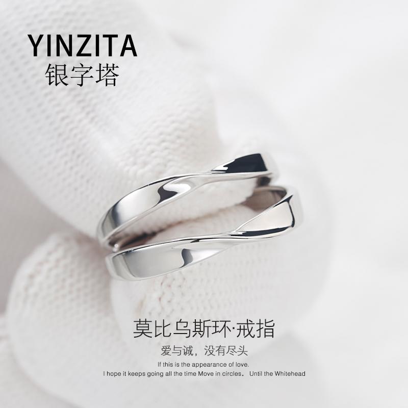 莫比乌斯环情侣戒指一对纯银日韩简约时间男女对戒素圈原创意设计