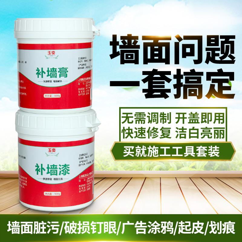 玉奕補牆膏牆面脫落修補白色防水粉刷內牆乳膠漆掉牆皮修復膩子膏