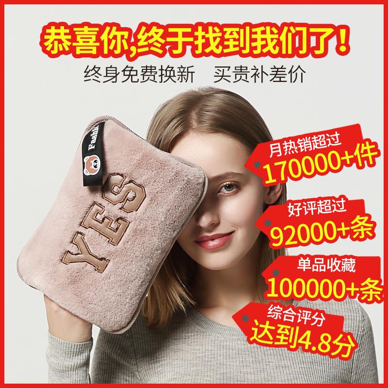 热水袋充电防爆新款煖宝宝电暖宝毛绒可爱韩版女注水暖水袋暖手宝