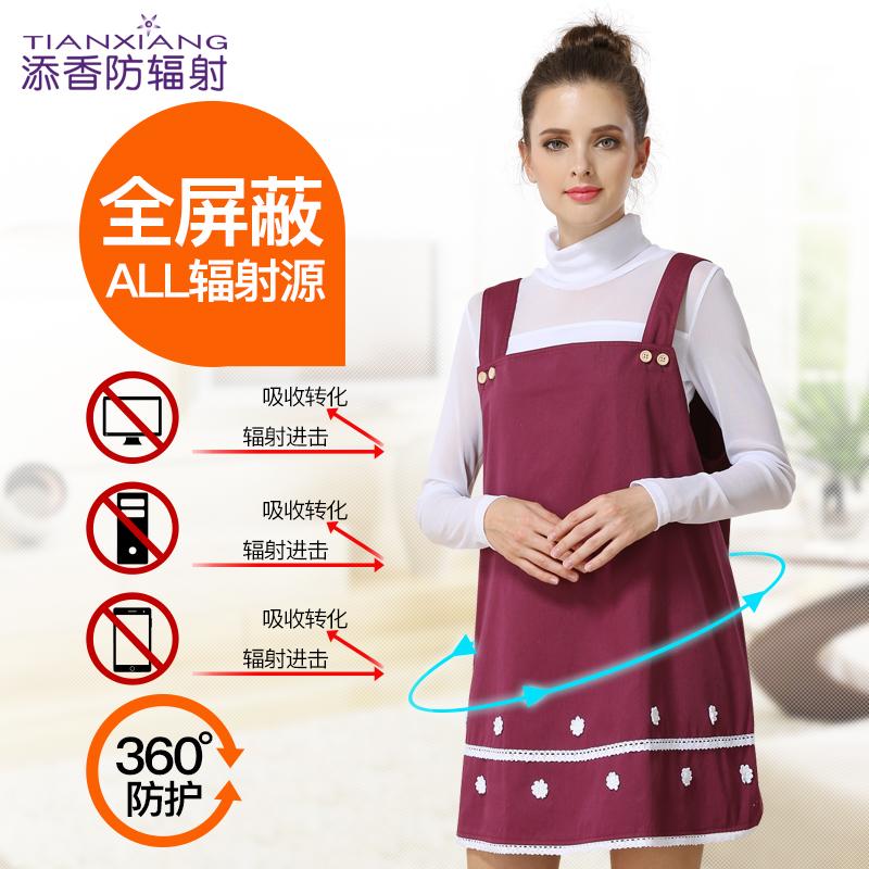 添香防辐射服孕妇装正品孕妇防辐射衣服怀孕期肚兜围裙连衣裙上班