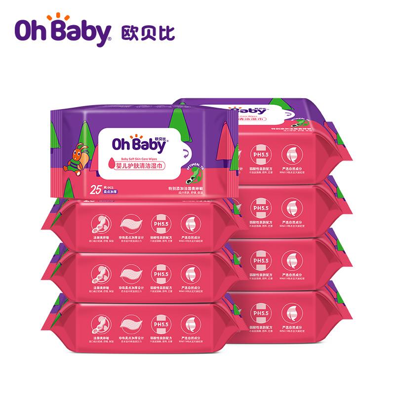OHBABY欧贝比婴儿湿巾宝宝手口适用新生儿便携装随身装湿纸巾8包