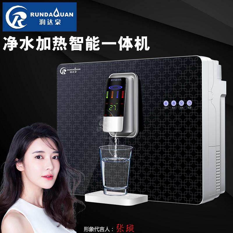 净水器家用直饮加热一体机 壁挂式厨房台式自来水反渗透RO 净水机