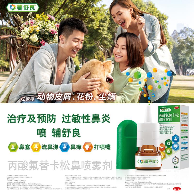 辅舒良丙酸氟替卡松鼻喷雾剂120喷过敏性季节鼻炎鼻塞进口滴鼻剂