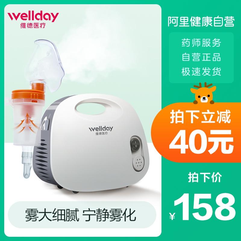 WELLDAY 维德医疗 YS-04 家用医疗雾化机
