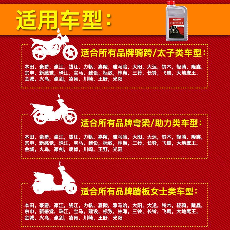 摩托车机油正品10W-40四冲程豪爵雅马哈铃木本田助力踏板四季通用
