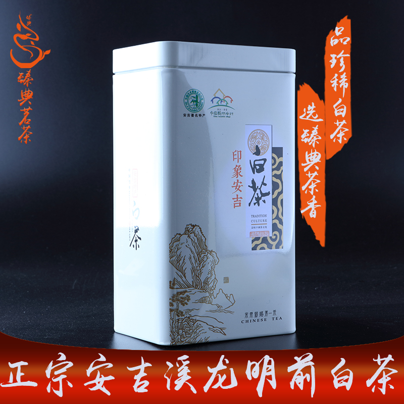 臻典 明前安吉白茶 新茶2019绿茶正宗白茶125g罐装 清香鲜甘茶叶