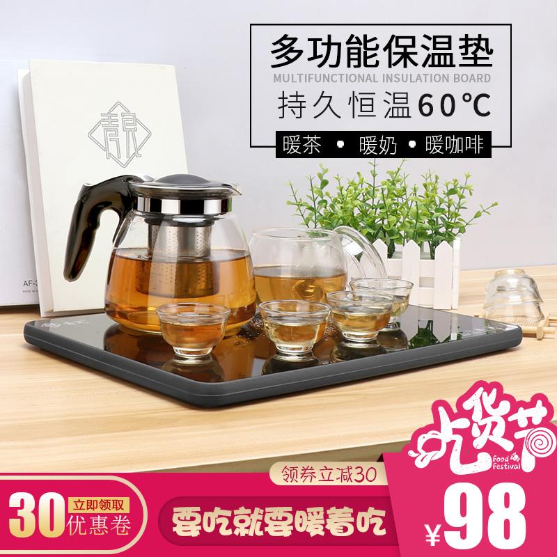 恒温宝智能饭菜保温板家用暖菜板加热暖奶器保温杯垫防水加热底座