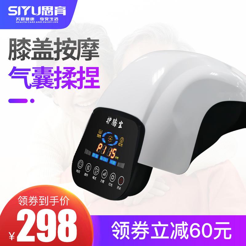 思育 HY-991 膝关节理疗按摩仪