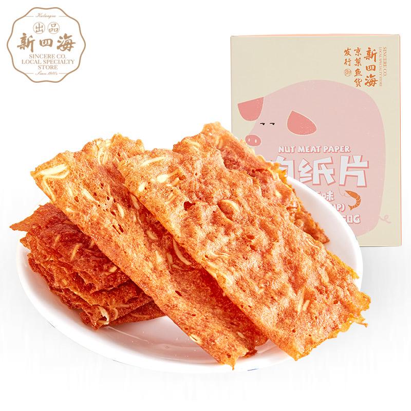 鼓浪屿新四海果仁肉纸片厦门特产猪肉纸脆片台湾风味杏仁薄肉干