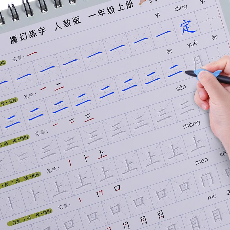 2018人教版一年级上下册同步字帖楷书凹槽小学生儿童笔顺画练字贴