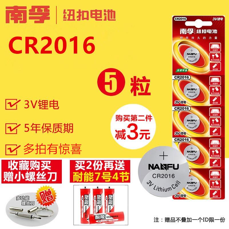 南孚CR2016纽扣电池5粒3v汽车遥控器钥匙电子词典手表电池电子