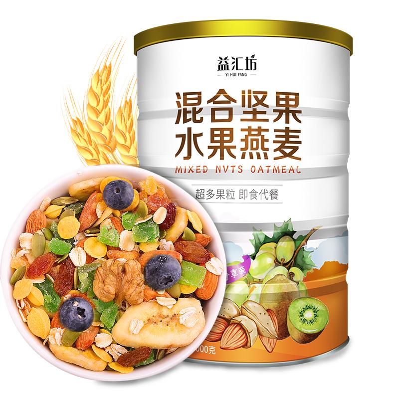 益汇坊坚果水果麦片营养燕麦片即食谷物冲饮无糖精非脱脂早餐食品