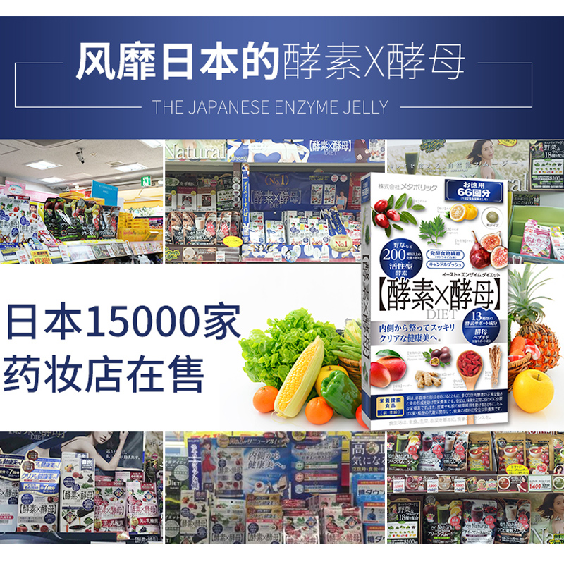 metabolic日本酵素酵母66回132粒水果蔬菜谷物综合分解孝素非果冻