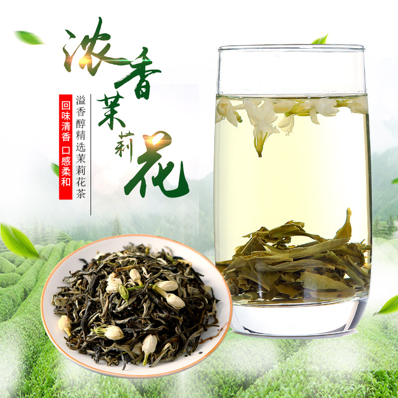 溢香醇 2020新茶茉莉花茶 罐装散装非特级浓香型花茶茉莉绿茶茶叶