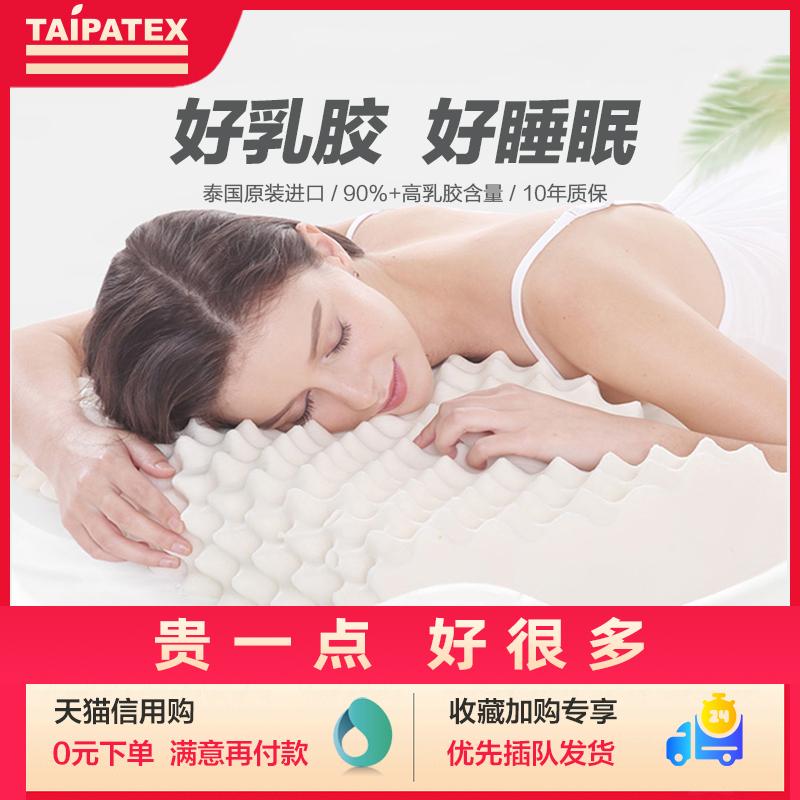 TAIPATEX天然乳胶枕头泰国原装进口按摩护颈抑菌控螨