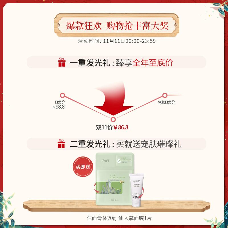 谷雨氨基酸洗面奶敏感肌清洁温和洁面乳慕斯泡沫卸妆带刷头男女