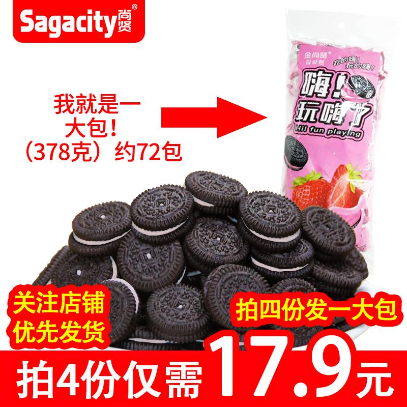 尚贤乳酸菌味小黑饼 夹心饼干办公室早餐下午茶休闲代餐零食袋装