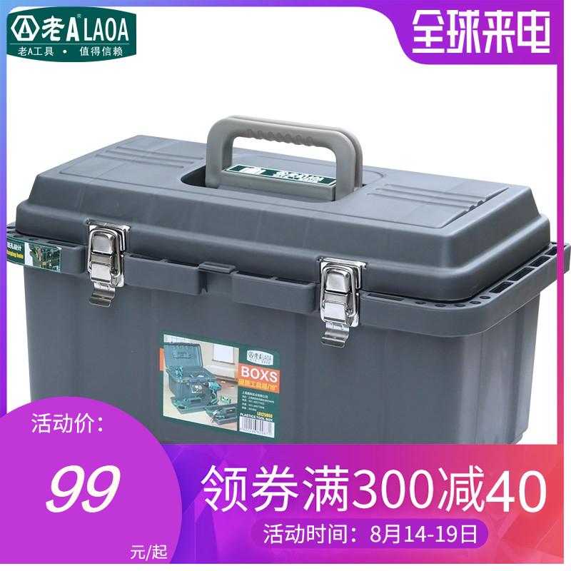 """原厂老A19""""多功能工具箱硬质塑料五金工具箱三层家用车载收纳箱"""