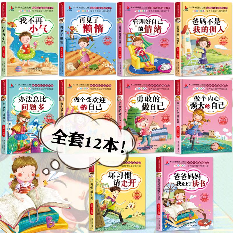 好孩子励志成长记12册办法总比问题多儿童励志书注音版一年级课外阅读带拼音二年级课外书必读老师推荐套装小学生儿童阅读书