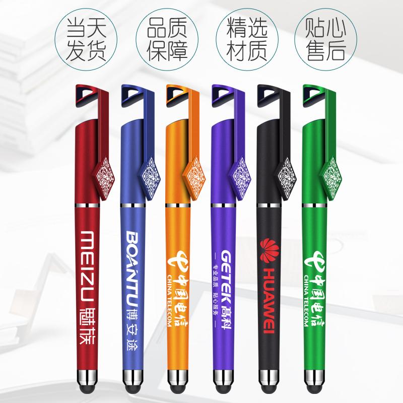 广告笔定制logo印字签字水笔手机支架笔订做中性笔多功能触控笔二维码笔