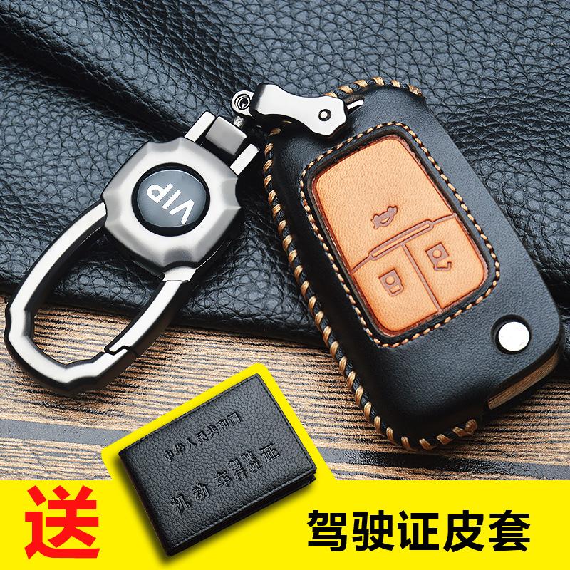2017/18款别克英朗钥匙包君越君威昂科拉专用GL8男女遥控真皮套壳