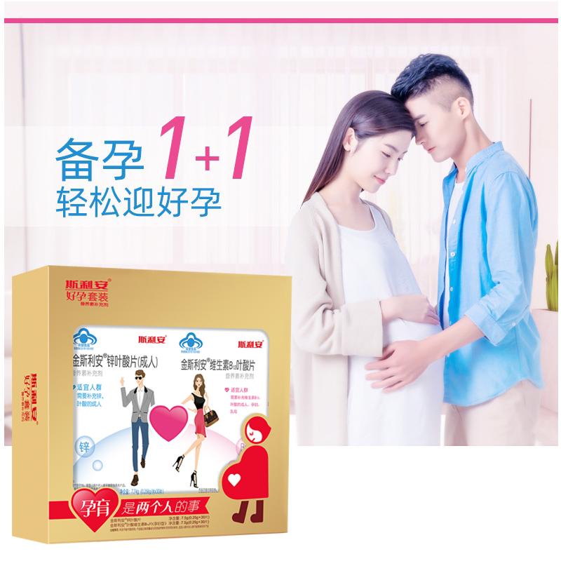 斯利安孕妇复合维生素多维片男女孕前备孕叶酸片补充营养金斯利安