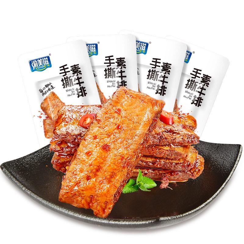 100包手撕素肉素牛排素牛肉豆干好吃的零食小吃休闲食品排行榜