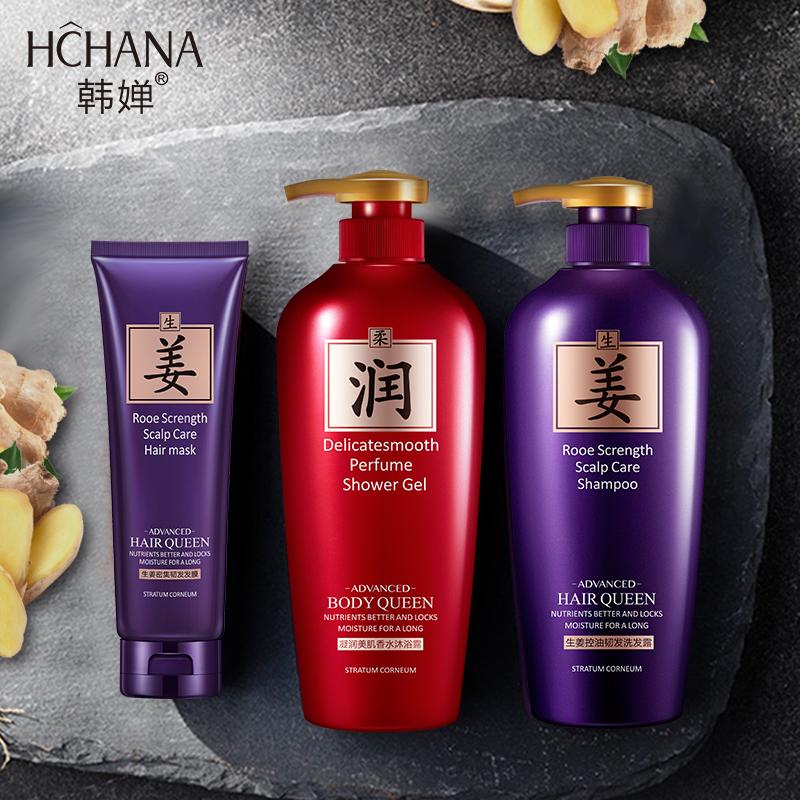 3件套 香水沐浴露持久留香 生姜洗发水去屑健发 生姜发膜滋养柔顺