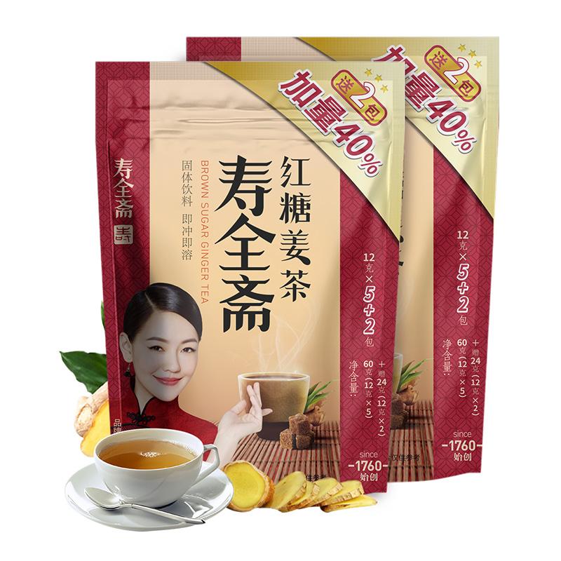 寿全斋姜母茶大姨妈红糖姜茶块生姜糖茶女速溶姜汁调理黑糖小袋装