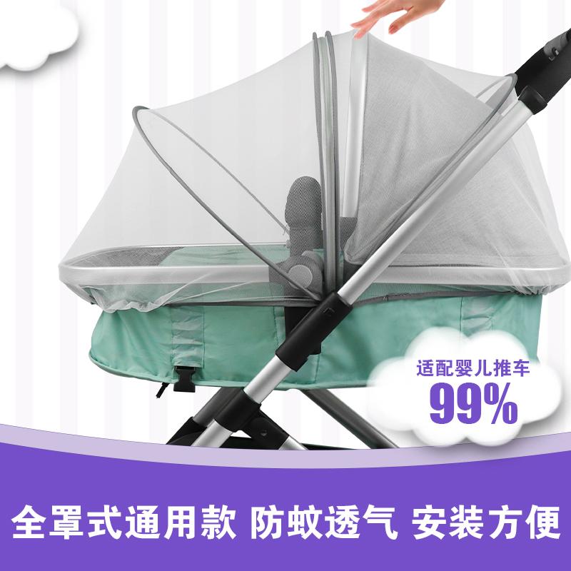 婴儿推车蚊帐通用型拉链全罩式高景观加大加密防蚊伞婴儿手推车罩