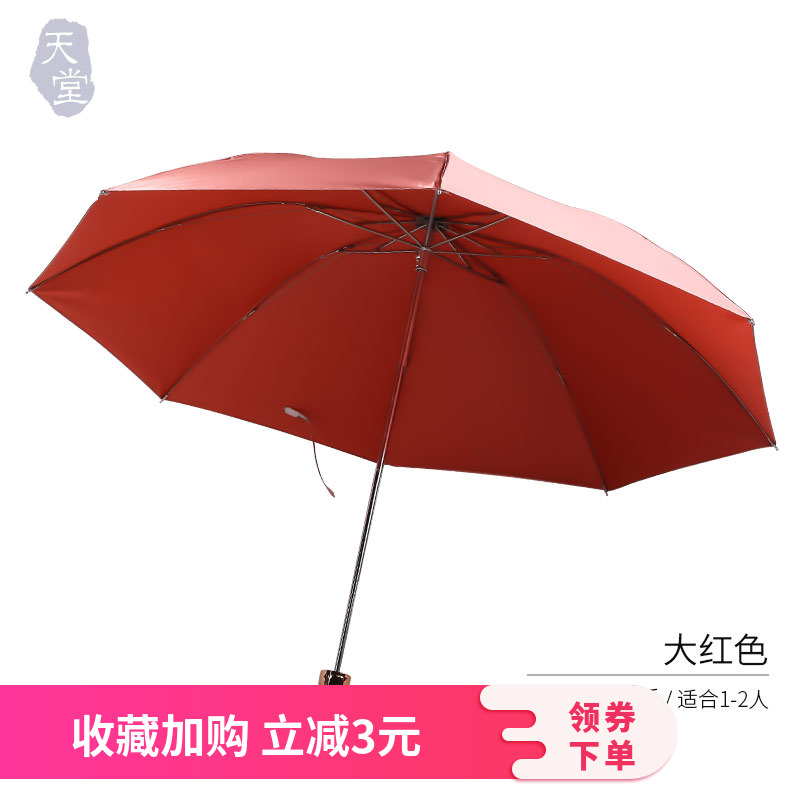 天堂伞儿童伞可爱防晒遮阳伞晴雨伞韩版时尚学生太阳伞三折清仓价
