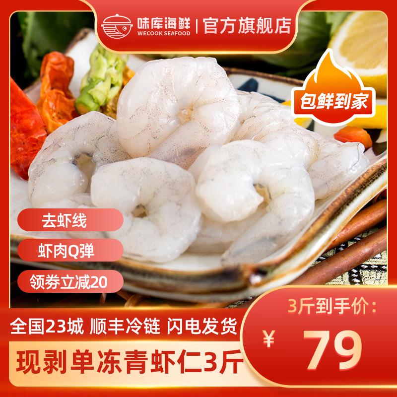 Wecook 活剥单冻青虾仁 3包净重900g