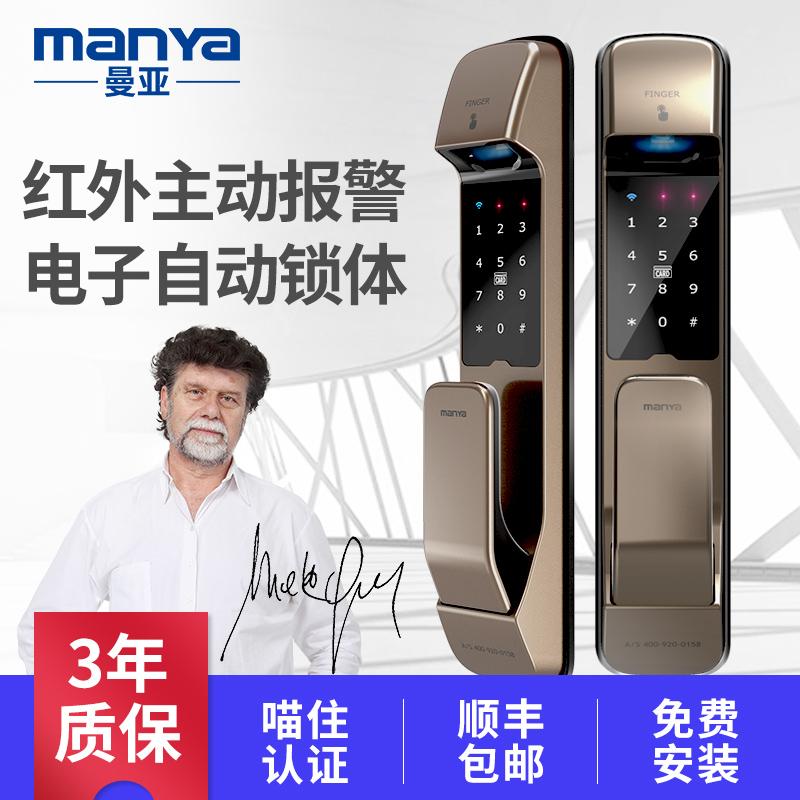 曼亚P8智能指纹锁密码锁防盗门家用全自动指纹刷卡门锁电子智能锁