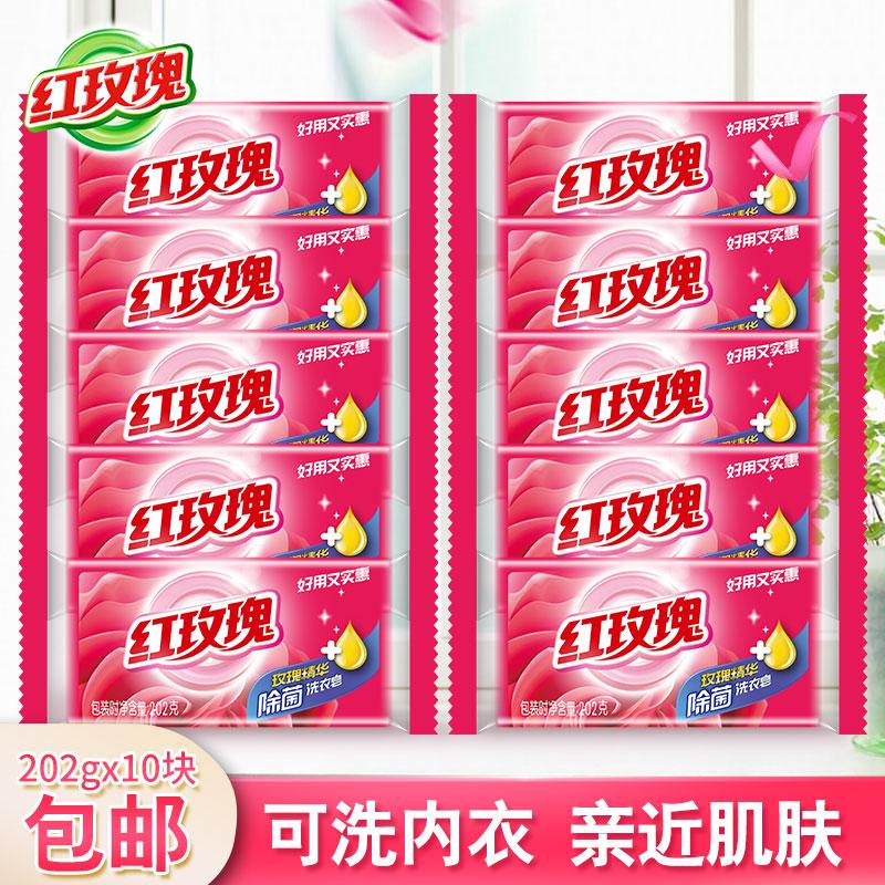 红玫瑰精华除菌洗衣皂202g十块组合装包邮去渍馨香易清洗内衣可用