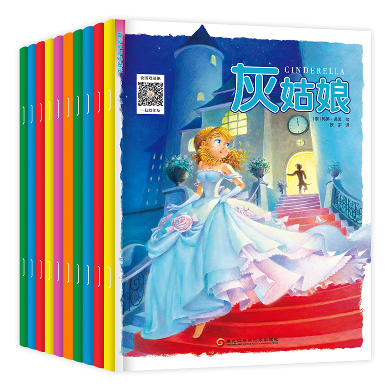 童话双语贴贴乐 儿童绘本 3-6周岁英语 中英双语 儿童故事书6-8岁 童话带拼音 魔法贴贴乐 亲子阅读 幼儿园书籍全套宝宝绘本童话书