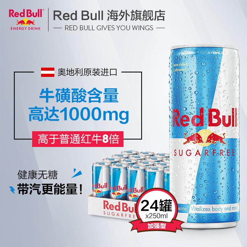 临期清仓,奥地利进口 RedBull 红牛 劲能无糖功能饮料250ml*12罐