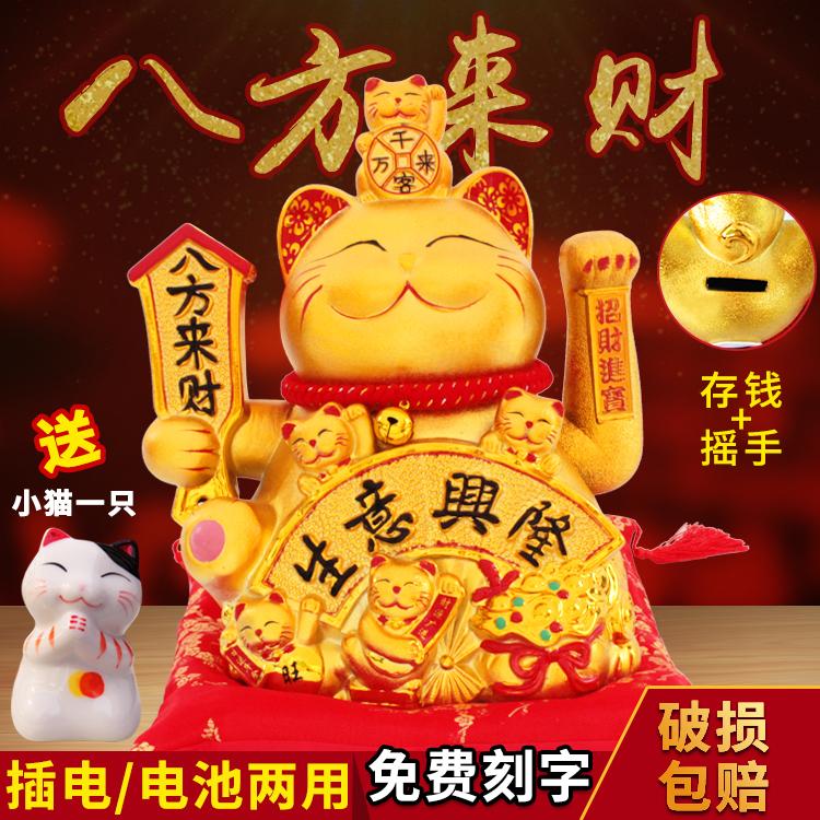 招财猫摆件开业家居电自动摇手大号金色陶瓷储蓄罐店铺礼品发财猫