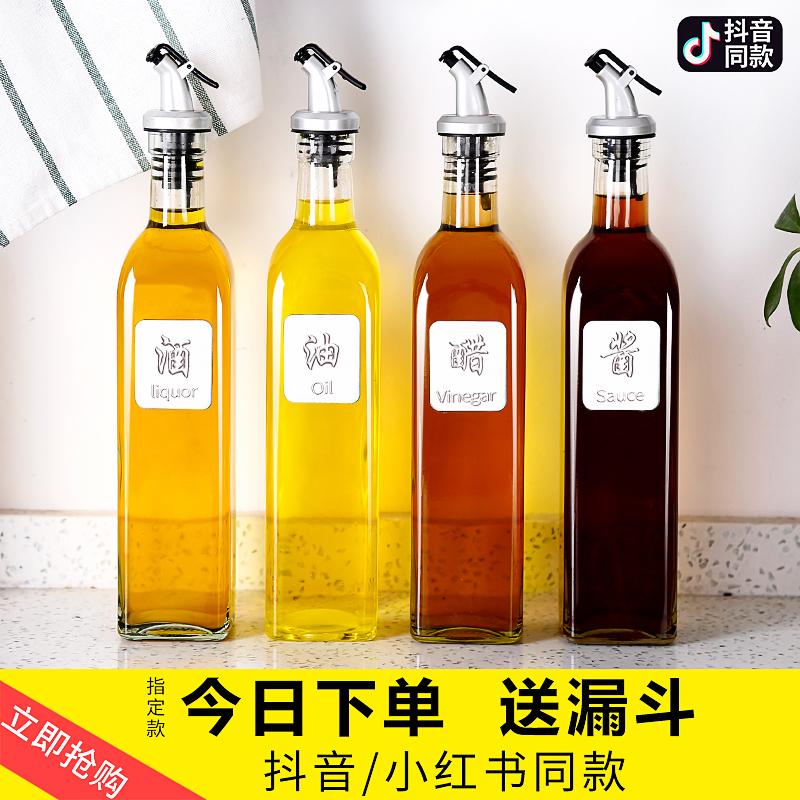 玻璃油壶不漏油防漏家用酱油瓶醋壶倒油罐大号装油瓶厨房小调料瓶