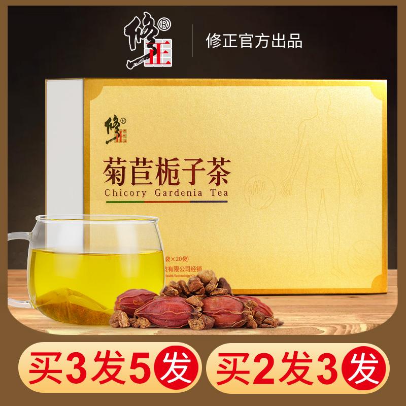 修正 菊苣栀子茶50g