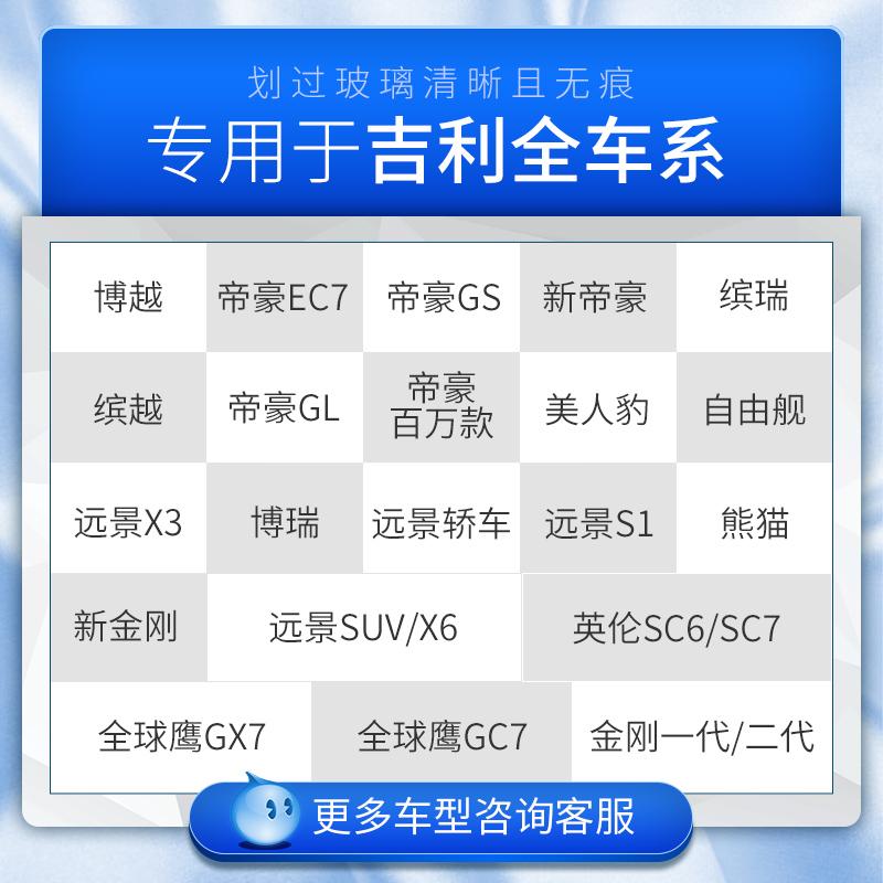 适用吉利新帝豪雨刮器gs/ec7原装gl远景X6博瑞X3胶条博越原厂雨刷