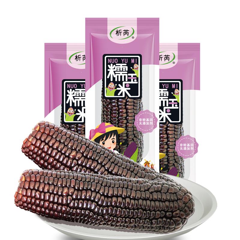 东北黑糯玉米非转基因即食真空微甜鲜玉米早餐新鲜苞米黏玉米10根