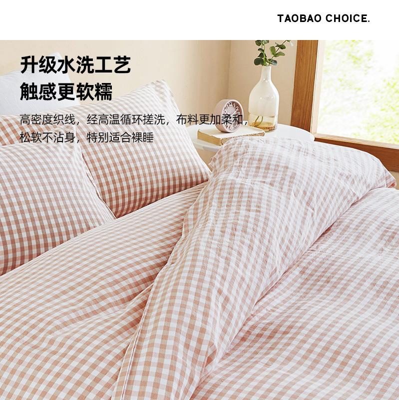 【淘宝心选】水洗棉格子四件套日式简约全棉床上用品被套1.5m1.8m